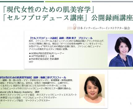2/24(祝)JIBIアカデミー「現代女性のための肌美容学」 「セルフプロデュース講座」同時録画講座