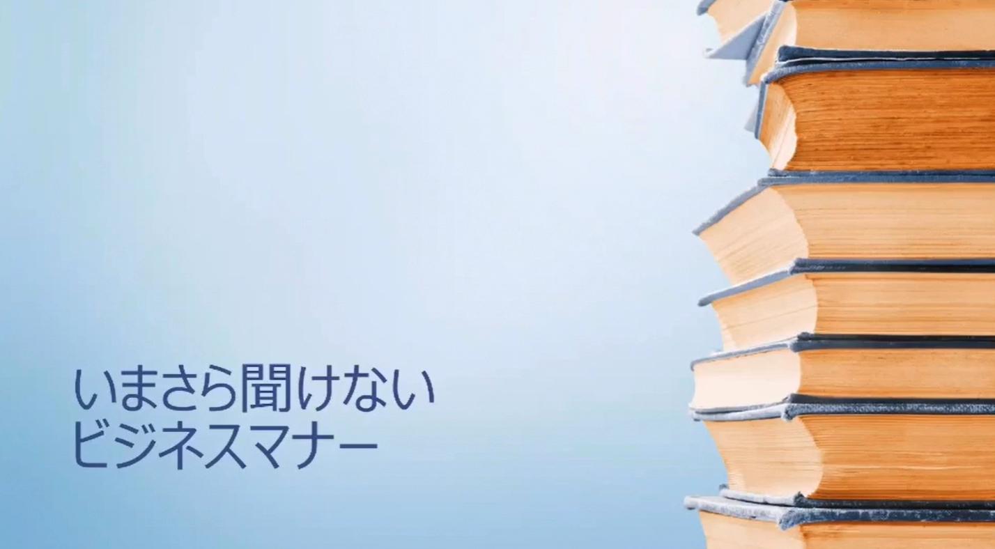 ビジネスマナー動画 講師:松葉子